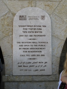 The entrance to the Western Wall Tunnels. The majority of the wall is underground now and in 2009 excavations were still happening.